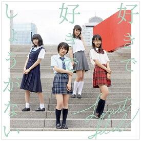 ユニバーサルミュージック ラストアイドル/ 好きで好きでしょうがない 初回限定盤 Type C【CD】