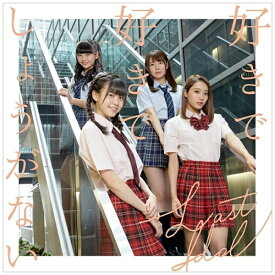 ユニバーサルミュージック ラストアイドル/ 好きで好きでしょうがない 初回限定盤 Type E【CD】