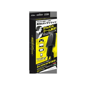 アクラス PS4/PC/各種ゲーム機用実況&ボイチャマイク SASP-0457【PS4】