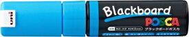 三菱鉛筆 MITSUBISHI PENCIL [水性マーカー]ブラックボードポスカ 太字角芯 PCE2508K1P.8 水色