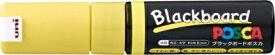 三菱鉛筆 MITSUBISHI PENCIL [水性マーカー]ブラックボードポスカ 太字角芯 PCE2508K1P.2 黄