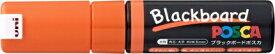 三菱鉛筆 MITSUBISHI PENCIL [水性マーカー]ブラックボードポスカ 太字角芯 PCE2508K1P.4 橙