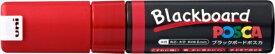 三菱鉛筆 MITSUBISHI PENCIL [水性マーカー]ブラックボードポスカ 太字角芯 PCE2508K1P.15 赤