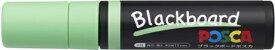 三菱鉛筆 MITSUBISHI PENCIL [水性マーカー]ブラックボードポスカ 極太角芯 PCE50017K1P.5 黄緑