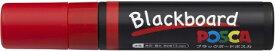 三菱鉛筆 MITSUBISHI PENCIL [水性マーカー]ブラックボードポスカ 極太角芯 PCE50017K1P.15 赤