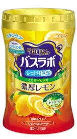 白元 HERS(バスラボ)ボトル 濃厚レモンの香り(640g) [入浴剤]【rb_pcp】