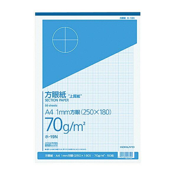 コクヨ KOKUYO 上質方眼紙(A4・1mm方眼・50枚) ホ-19B