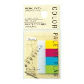 コクヨ KOKUYO タックメモ フラッグ カラーパレット 10mm×25mm 20枚×4個 メ-P7020