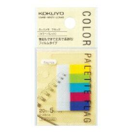コクヨ KOKUYO タックメモ フラッグ カラーパレット 7mm×25mm 20枚×5個 メ-P7030