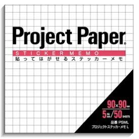 オキナ Okina [メモ帳]プロジェクトステッカーメモ L(90×90mm・5mm方眼・50枚) PSML