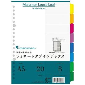 マルマン maruman ラミネートタブインデックス A5 8山 LT6008