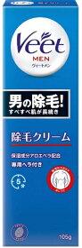 レキットベンキーザー・ジャパン Reckitt Benckiser Veet(ヴィート) メン 除毛クリーム 敏感肌用 (105g) 〔脱毛・除毛〕
