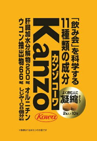 KOWA 興和 カンゾコーワ粒 2粒×10包【rb_pcp】