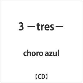 エイベックス・ディストリビューション choro azul/ 3 −tres−