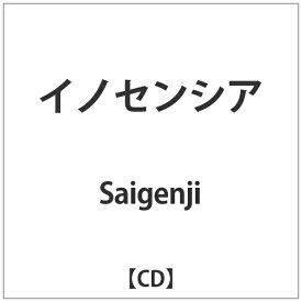 エイベックス・ディストリビューション Saigenji/ イノセンシア 【代金引換配送不可】