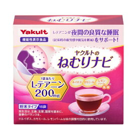 ヤクルトヘルスフーズ Yakult Health Foods ヤクルトのねむりナビ15袋【wtcool】