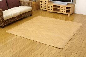 イケヒコ IKEHIKO 籐カーペット インドネシア産 あじろ織り 『宝麗』(200×200cm)