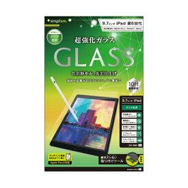 トリニティ Trinity iPad 6th/5th/Pro 9.7/Air 2/Air 液晶保護強化ガラス