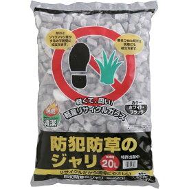 アイリスオーヤマ IRIS OHYAMA IRIS 防犯防草のジャリ ホワイト・ブラック