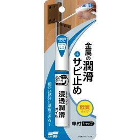 ソフト99 soft99 ソフト99 チョット塗りエイド 浸透潤滑オイル