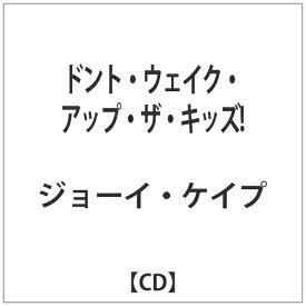 インディーズ ジョーイ・ケイプ/ドント・ウェイク・アップ・ザ・キッズ! 【CD】