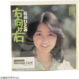東京ミモレ MC-IH-001レコジャケ メッセージカード[石川ひとみ]