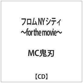 インディーズ MC鬼刃/ フロムNYシティ〜for the movie〜【CD】