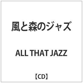 ブルースインターアクションズ Blues Interactions ALL THAT JAZZ/風と森のジャズ 【CD】