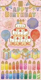 ワールドクラフト world craft マスキングステッカー Happy Birthday W01-SMK-0012