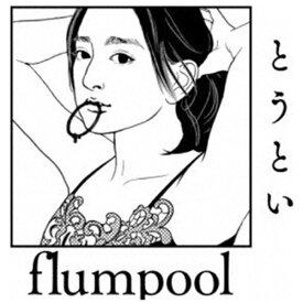 アミューズソフトエンタテインメント flumpool/ とうとい 初回限定盤【CD】