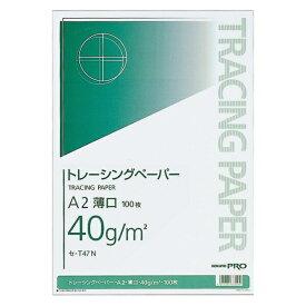 コクヨ KOKUYO [紙類] ナチュラルトレーシングペーパー 薄口 A2 100枚 セ-T47N