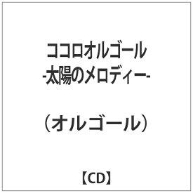 ハピネット Happinet オルゴール: ココロオルゴール-太陽のメロディー-【CD】