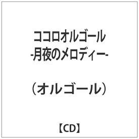 ハピネット Happinet オルゴール: ココロオルゴール-月夜のメロディー-【CD】
