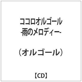 ハピネット Happinet オルゴール: ココロオルゴール-雨のメロディー-【CD】