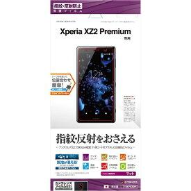 ラスタバナナ RastaBanana Xperia XZ2 Premium 反射防止フィルム T1067XZ2P