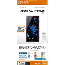 ラスタバナナ RastaBanana Xperia XZ2 Premium 光沢防指紋フィルム G1068XZ2P