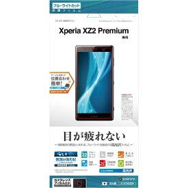 ラスタバナナ RastaBanana Xperia XZ2 Premium ブルーライトカット高光沢フィルム E1070XZ2P