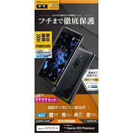 ラスタバナナ RastaBanana Xperia XZ2 Premium 薄型TPU光沢防指紋フィルム 両面セット UG1078XZ2P