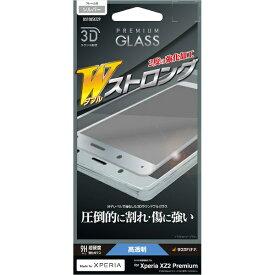 ラスタバナナ RastaBanana Xperia XZ2 Premium 3Dダブルストロング ガラスパネル DS1085XZ2P シルバー