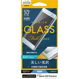 ラスタバナナ RastaBanana Xperia XZ2 Premium 3Dガラスパネル 光沢 3S1087XZ2P シルバー