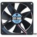 アイネックス ainex ケースファン[92mm / 1400RPM] 静音タイプ CFY-90S ブラック[CFY90S]