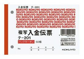 コクヨ KOKUYO BC複写伝票B7入金