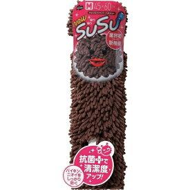 山崎産業 コンドル SUSU バスマット抗菌M BR(ブラウン)