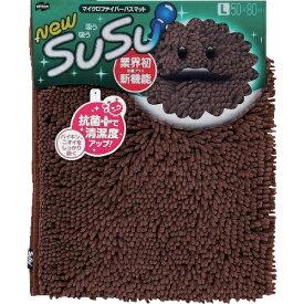 山崎産業 コンドル SUSU バスマット抗菌L BR(ブラウン)