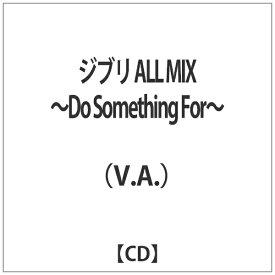 インディーズ (V.A.)/ジブリ ALL MIX 〜Do Something For〜 【CD】
