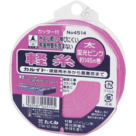 たくみ TAKUMI たくみ 軽糸ピンク太145m