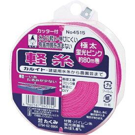 たくみ TAKUMI たくみ 軽糸ピンク極太80m