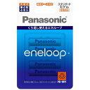 パナソニック Panasonic BK-4MCC/4C 単4形 充電池 eneloop(エネループ)スタンダードモデル [4本][BK4MCC4C]