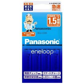 パナソニック Panasonic K-KJ85MCC04 充電器 eneloop(エネループ) [充電器+充電池 /単4形4本 /単3形〜単4形兼用][エネループ 充電器セット]