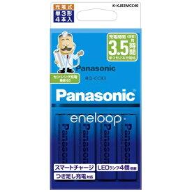 パナソニック Panasonic K-KJ83MCC40 充電器 eneloop(エネループ) [充電器+充電池 /単3形4本 /単3形〜単4形兼用][エネループ 充電器セット]【rb_pcp】